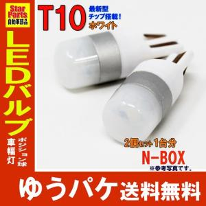 LEDバルブ T10 ホワイト N-BOX JF1 JF2 ポジション用 2コセット ホンダ star-parts