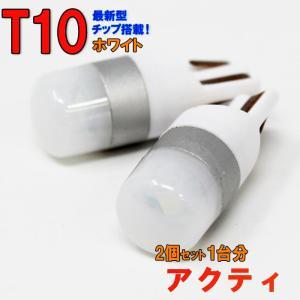 LEDバルブ T10 ホワイト アクティ HA8 HA9 ポジション用 2コセット ホンダ