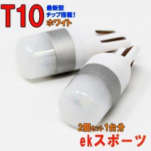 LEDバルブ T10 ホワイト ekスポーツ H81W ポジション用 2コセット ミツビシ|star-parts