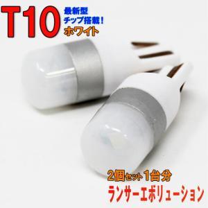 LEDバルブ T10 ホワイト ランサーエボリューション CP9A ポジション用 2コセット ミツビシ star-parts