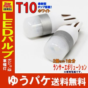 LEDバルブ T10 ホワイト ランサーエボリューション CN9A ポジション用 2コセット ミツビシ star-parts
