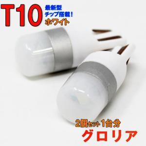 LEDバルブ T10 ホワイト グロリア Y34 ポジション用 2コセット ニッサン star-parts