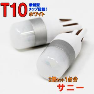 LEDバルブ T10 ホワイト サニー B14 ポジション用 2コセット ニッサン star-parts