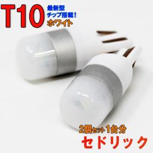 LEDバルブ T10 ホワイト セドリック Y32 ポジション用 2コセット ニッサン star-parts
