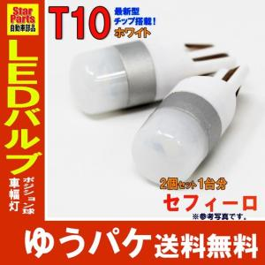 LEDバルブ T10 ホワイト セフィーロ A33 ポジション用 2コセット ニッサン star-parts