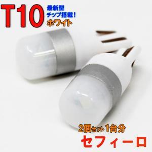 LEDバルブ T10 ホワイト セフィーロ A32 ポジション用 2コセット ニッサン|star-parts