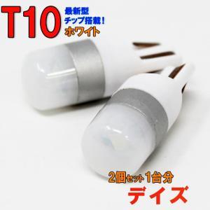 ポジションランプ ライセンスランプ LEDバルブ T10 ホワイト デイズ B21W ポジション用 2コセット ニッサン 車内灯|star-parts