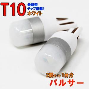LEDバルブ T10 ホワイト パルサー N13 ポジション用 2コセット ニッサン star-parts