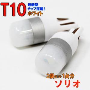 LEDバルブ T10 ホワイト ソリオ MA34S ポジション用 2コセット スズキ|star-parts