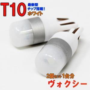 ポジションランプ ライセンスランプ LEDバルブ T10 ホワイト ヴォクシー ZRR70W ZRR75W ZRR70G ZRR75G ポジション用 2コセット トヨタ 車内灯|star-parts
