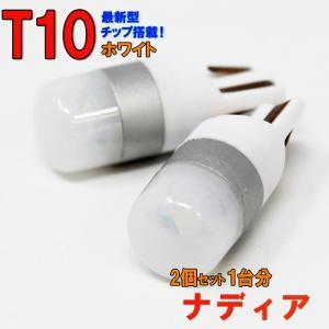 LEDバルブ T10 ホワイト ナディア ACN15 ACN15H ACN10 SXN15H SXN15 ACN10H SXN10 SXN10H ポジション用 2コセット トヨタ star-parts