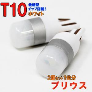 ポジションランプ ライセンスランプ LEDバルブ T10 ホワイト プリウス ZVW30 ポジション用 2コセット トヨタ 車内灯|star-parts