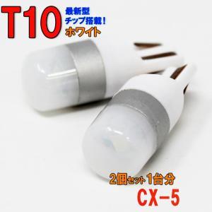 LEDバルブ T10 ホワイト CX-5 KE5AW KE5FW KEEAW KEEFW KE2AW KE2FW ポジション用 2コセット マツダ star-parts