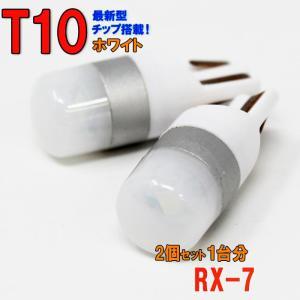 LEDバルブ T10 ホワイト RX-7 FD3S ポジション用 2コセット マツダ|star-parts