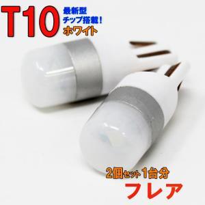 LEDバルブ T10 ホワイト フレア MJ34S ポジション用 2コセット マツダ star-parts