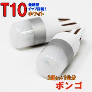 LEDバルブ T10 ホワイト ボンゴ SSE8R SSE8W ポジション用 2コセット マツダ|star-parts