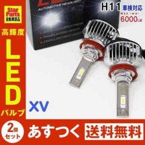 H11対応 ヘッドライト用LED電球  スバル XV 型式GP6/GP7 ヘッドライトのロービーム用 左右セット車検対応 6000K|star-parts