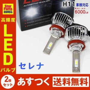 H11対応 ヘッドライト用LED電球  日産 セレナ 型式C25/CC25/CNC25/NC25 ヘッドライトのロービーム用 左右セット車検対応 6000K|star-parts