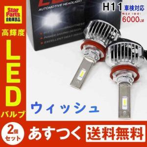 H11対応 ヘッドライト用LED電球  トヨタ ウィッシュ 型式ANE10G/ANE11W/ZNE10G/ZNE14G ヘッドライトのロービーム用 左右セット車検対応 6000K|star-parts