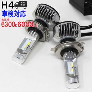 H4対応 ヘッドライト用LED電球  ダイハツ ミラジーノ 型式L700S/L710S ヘッドライトのロービーム用 Hi/Low切替 左右セット車検対応 6000K|star-parts