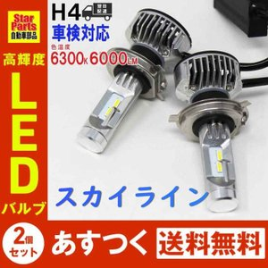 H4対応 ヘッドライト用LED電球  日産 スカイライン 型式BNR32/ER32/FR32 ヘッドライトのロービーム用 Hi/Low切替 左右セット車検対応 6000K|star-parts