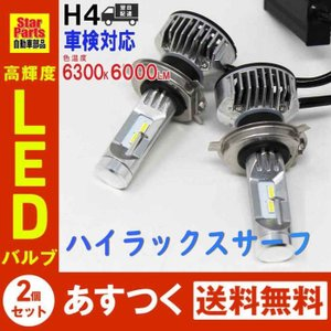 H4対応 ヘッドライト用LED電球  トヨタ ハイラックスサーフ 型式KZN185G/KZN185W/RZN180W ヘッドライトのロービーム用 Hi/Low切替 左右セット車検対応 6000K|star-parts