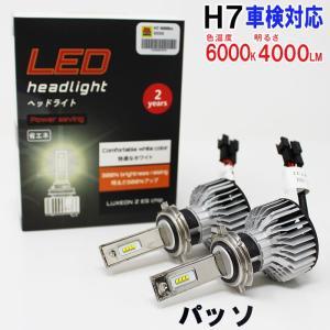 H7対応 ヘッドライト用LED電球  トヨタ パッソ 型式KGC10/KGC15/QNC10 ヘッドライトのハイビーム用 左右セット車検対応 6000K|star-parts