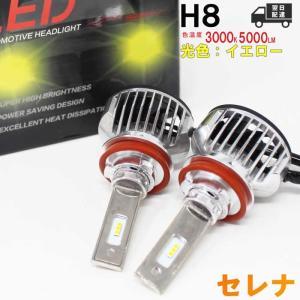 H8対応 フォグランプ用LED電球  日産 セレナ 型式C25/CC25/CNC25/NC25 フォグランプ用 左右セット 3000K|star-parts