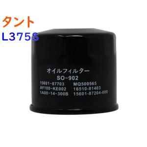 オイルフィルター タント 型式L375S用 SO-902(SO-9502) ダイハツ オイルエレメン...
