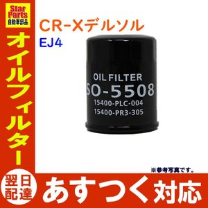 オイルフィルタ  適合車種 車名:CR-Xデルソル 型式:EJ4 年式:H07.09〜H09.07 ...