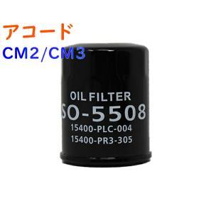 オイルフィルター アコード 型式CM2/CM3用 SO-5508 ホンダ オイルエレメント PB