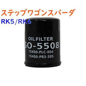 オイルフィルター ステップワゴンスパーダ 型式RK5/RK6用 SO-5508 ホンダ オイルエレメ...