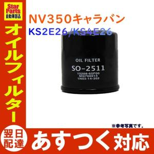 オイルフィルター NV350キャラバン 型式KS2E26/KS4E26用 SO-2511 日産 オイ...