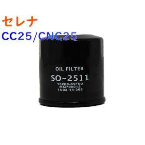 オイルフィルター セレナ 型式CC25/CNC25用 SO-2511 日産 オイルエレメント PB|star-parts