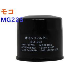 オイルフィルター モコ 型式MG22S用 SO-902(SO-9502) 日産 オイルエレメント P...