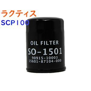 オイルフィルタ トヨタ ラクティス 型式SCP100用 SO-1501 Star-Partsオリジナル オイルエレメント star-parts