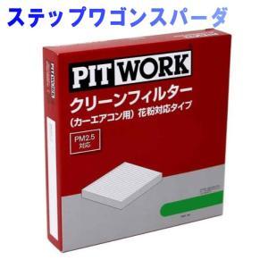 ピットワーク エアコンフィルター クリーンフィルター ホンダ ステップワゴンスパーダ RF7用 AY684-HN005-01 花粉対応タイプ PITWORK|star-parts
