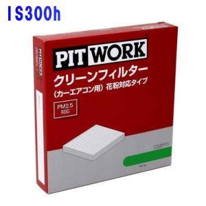 ピットワーク エアコンフィルター クリーンフィルター レクサス IS300h AVE30用 AY684-TY010 花粉対応タイプ PITWORK|star-parts