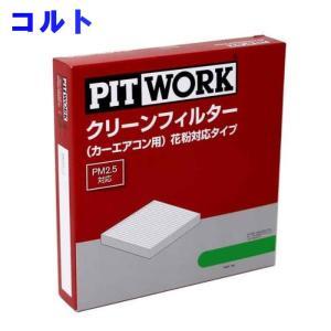ピットワーク エアコンフィルター クリーンフィルター 三菱 コルト Z27AG用 AY684-NS025-01 花粉対応タイプ PITWORK|star-parts