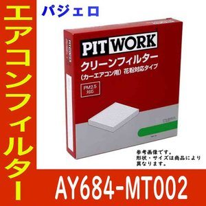 ピットワーク エアコンフィルター クリーンフィルター 三菱 パジェロ V73W用 AY684-MT002 花粉対応タイプ PITWORK|star-parts