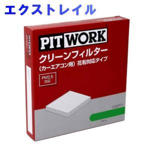 ピットワーク エアコンフィルター クリーンフィルター 日産 エクストレイル NT32用 AY684-NS028 花粉対応タイプ PITWORK|star-parts