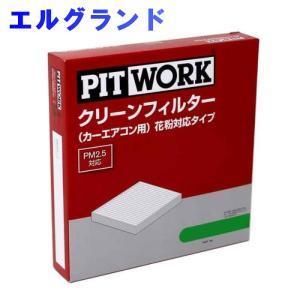 ピットワーク エアコンフィルター クリーンフィルター 日産 エルグランド PNE52用 AY684-NS016-01 花粉対応タイプ PITWORK|star-parts
