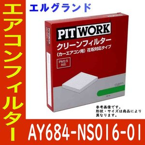 ピットワーク エアコンフィルター クリーンフィルター 日産 エルグランド TE52用 AY684-NS016-01 花粉対応タイプ PITWORK|star-parts