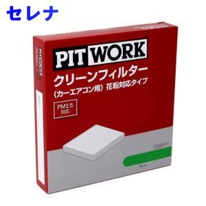 ピットワーク エアコンフィルター クリーンフィルター 日産 セレナ C27用 AY684-NS009 花粉対応タイプ PITWORK|star-parts