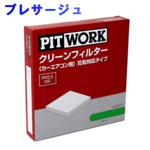 ピットワーク エアコンフィルター クリーンフィルター 日産 プレサージュ TNU31用 AY684-NS001-01 花粉対応タイプ PITWORK|star-parts