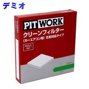ピットワーク エアコンフィルター クリーンフィルター マツダ デミオ DJ5FS用 AY684-MA008 花粉対応タイプ PITWORK|star-parts