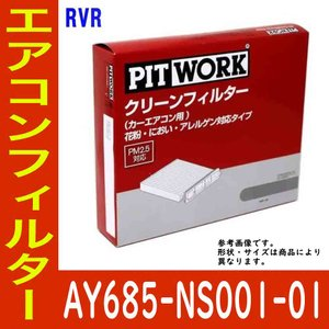 エアコンフィルタ ピットワーク 花粉・におい・アレルゲン対応タイプ  適合車種 車名:RVR 型式:...
