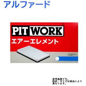 エアフィルター トヨタ アルファード 型式AYH30W用 AY120-TY096 ピットワーク エアーフィルタ|star-parts