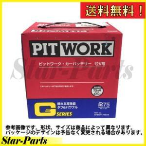 ピットワーク バッテリー パジェロミニ ABA-H58 用 AYBGL-38B19 ミツビシ MITSUBISHI Gシリーズ PITWORK|star-parts