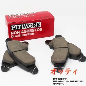 フロントブレーキパッド オッティ H92W 用 AY040-KE119 ニッサン ピットワーク|star-parts